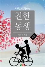 도서 이미지 - 친한 동생 (외전) : 한뼘 BL 컬렉션 250