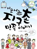 도서 이미지 - 시끌시끌 지구촌 민족 이야기
