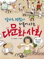 도서 이미지 - 달라도 괜찮아 더불어 사는 다문화 사회 : 다문화 아이들은 한국인일까? 외국인일까?