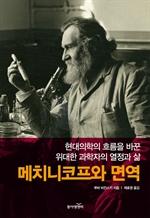 도서 이미지 - 메치니코프와 면역 : 현대 의학의 흐름을 바꾼 위대한 과학자의 열정과 삶