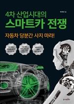 도서 이미지 - 4차 산업시대의 스마트카전쟁 : 자동차 당분간 사지마라!
