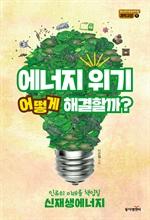 도서 이미지 - 에너지 위기 어떻게 해결할까?- 청소년이 꼭 읽어야 할 과학교양 01