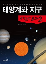도서 이미지 - 태양계와 지구