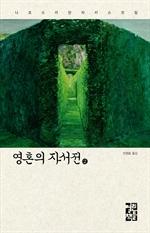 도서 이미지 - 영혼의 자서전 2