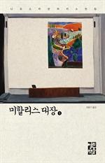 도서 이미지 - 미할리스 대장 1