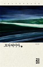 도서 이미지 - 오디세이아 2