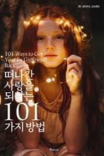 도서 이미지 - 떠나간 사랑을 되찾는 101가지 방법
