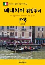 도서 이미지 - 원코스 유럽037 이탈리아 베네치아 워킹투어 서유럽을 여행하는 히치하이커를 위한 안내서