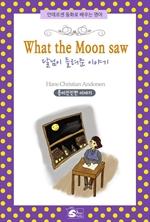 도서 이미지 - 안데르센동화로 배우는 영어-달님이 들려준 이야기(What the Moon saw)
