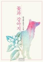 도서 이미지 - 꽃과 강아지