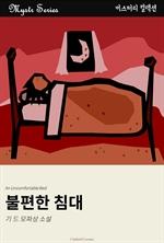 도서 이미지 - 불편한 침대