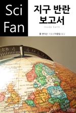 도서 이미지 - 〈SciFan 시리즈 102〉 지구 반란 보고서