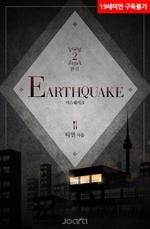 도서 이미지 - [GL] 어스퀘이크 (Earthquake)