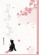 도서 이미지 - [GL] 단아한 고양이