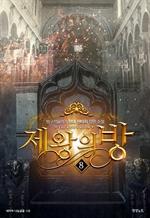 도서 이미지 - 제왕의 방