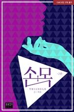 도서 이미지 - [BL] 손+목 (triangle)