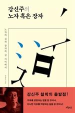 도서 이미지 - 강신주의 노자 혹은 장자