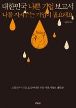 도서 이미지 - 대한민국 나쁜 기업 보고서