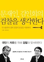 도서 이미지 - 문재인, 김인회의 검찰을 생각한다