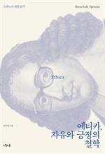 도서 이미지 - 에티카, 자유와 긍정의 철학