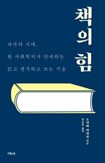 도서 이미지 - 책의 힘
