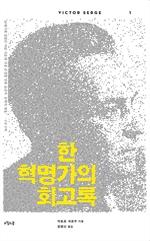 도서 이미지 - 한 혁명가의 회고록