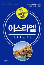 도서 이미지 - 세계 문화 여행: 이스라엘