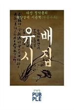 도서 이미지 - 다산 정약용의 귀양살이 시문학, 유배 시집