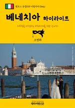 도서 이미지 - 원코스 유럽039 이탈리아 베네치아 하이라이트 서유럽을 여행하는 히치하이커를 위한 안내서