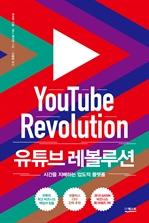 도서 이미지 - 유튜브 레볼루션