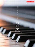 도서 이미지 - [BL] 뮤즈