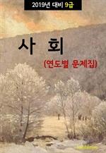 도서 이미지 - 2019년 대비 9급 사회 (연도별 문제집)
