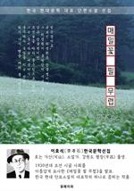 도서 이미지 - 메밀꽃 필 무렵 - 이효석 한국문학선집