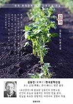 도서 이미지 - 감자 - 김동인 한국문학선집