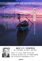도서 이미지 - 배따라기 - 김동인 한국문학선집