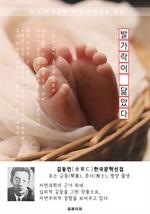 도서 이미지 - 발가락이 닮았다 - 김동인 한국문학선집
