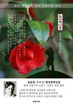 도서 이미지 - 동백꽃 - 김유정 한국문학선집