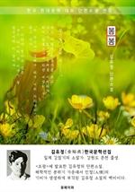 도서 이미지 - 봄봄 - 김유정 한국문학선집