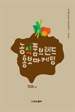 도서 이미지 - 농식품 브랜드 홍보마케팅