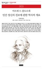도서 이미지 - 인간 정신의 진보에 관한 역사적 개요