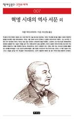 도서 이미지 - 혁명 시대의 역사 서문 외