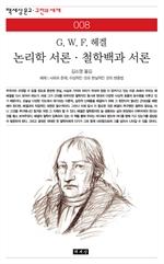 도서 이미지 - 논리학 서론·철학백과 서론