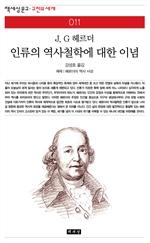 도서 이미지 - 인류의 역사철학에 대한 이념