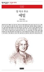 도서 이미지 - 에밀