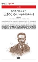 도서 이미지 - 간접적인 언어와 침묵의 목소리