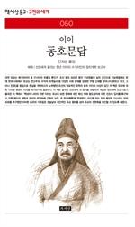 도서 이미지 - 동호문답