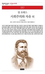 도서 이미지 - 사회주의와 자유 외