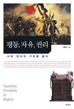 도서 이미지 - 평등, 자유, 권리