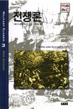 도서 이미지 - 전쟁론