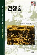 도서 이미지 - 전쟁술